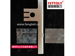 Easy tear teeth knife of Vertical package machine