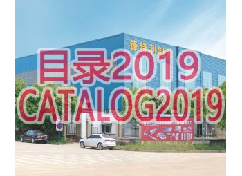 Catalogue of 2019 Fengteli